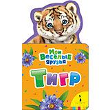 Тигр, Мои веселые друзья