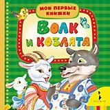 Волк и козлята, Мои первые книжки