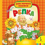 Репка, Мои первые книжки