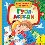 Гуси-лебеди, Мои первые книжки