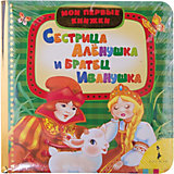 Сестрица Алёнушка и братец Иванушка, Мои первые книжки