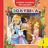 Золушка, Первые книжки малыша