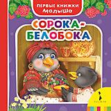 Сорока-белобока, Первые книжки малыша