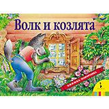 "Панорамная книжка ""Волк и козлята"""