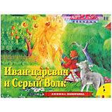 """Панорамная книжка """"Иван Царевич и серый волк"""""""