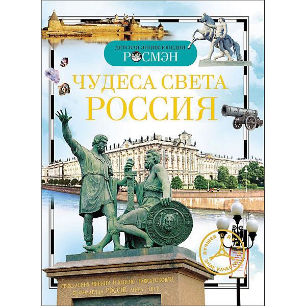 Чудеса света: Россия (ДЭР)