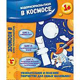 В космосе: водораскраска-пазл