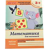 Математика для малышей: младшая группа