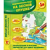 На лесной опушке: водораскраска-пазл