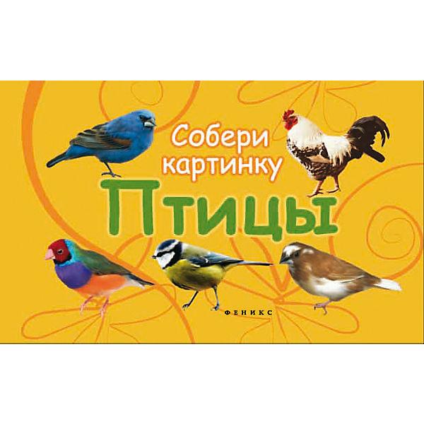 Птицы: собери картинку