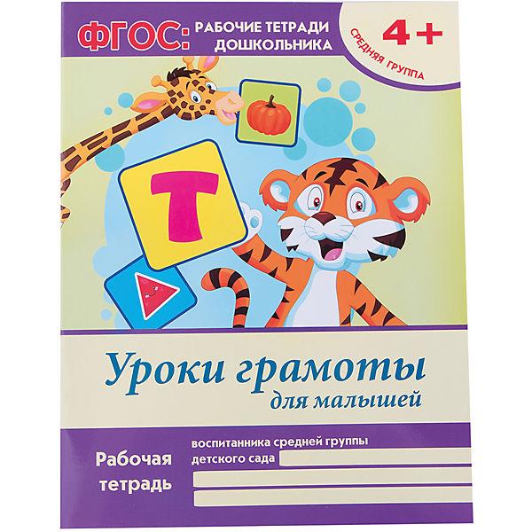 Уроки грамоты для малышей:средняя группа