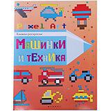 Машинки и техника: книжка-раскраска