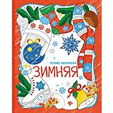 Зимняя: книжка-раскраска