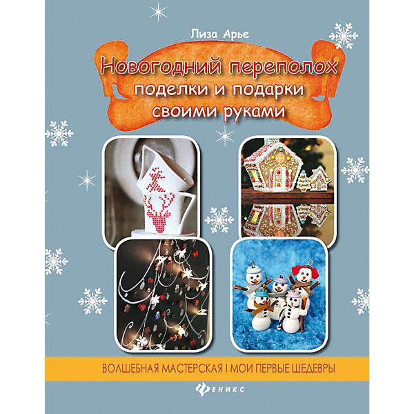 Новогодний переполох: книжка с наклейками
