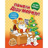 """""""Помоги Деду Морозу!"""" развивающая книжка с наклейкам"""