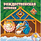 Рождественская история:книжка с наклейками