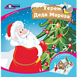 Терем Деда Мороза:книжка-мастерилка