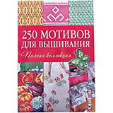 250 мотивов для вышивания