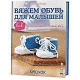 Вяжем обувь для малышей:Как у мамы с папой