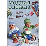 Модная одежда для малышей.60 оригинальных проектов