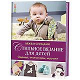 Стильное вязание для детей.Одежда,аксессуары,игрушки