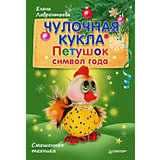 Комплект из 2 книг Чулочная кукла: петушок и новогодний гном