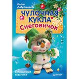 Комплект из 2 книг Чулочная кукла: снеговичок и украшение на елку