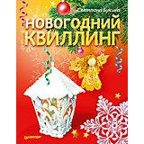 """Комплект из 2 книг """"Новогодний квиллинг"""""""