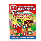 """Обучающая книжка с наклейками """"Учим цифры, формы, цвета"""", Чебурашка"""