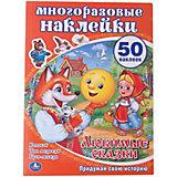 """Активити + 50 многоразовых наклеек """"Любимые сказки"""""""