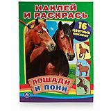 """Наклей и раскрась """"Лошади и пони"""""""
