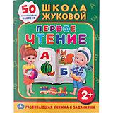 """Обучающая книжка с наклейками """"Первое чтение"""", Школа Жуковой"""