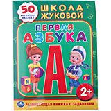 """Обучающая книжка с наклейками """"Первая азбука"""", Школа Жуковой"""