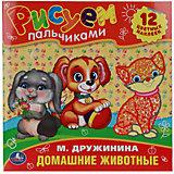 """Рисуем пальчиками """"Домашние животные"""", М.Дружинина"""