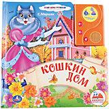 """Говорящая книга в пухлой обложке с аудиосказкой """"Кошкин дом"""""""