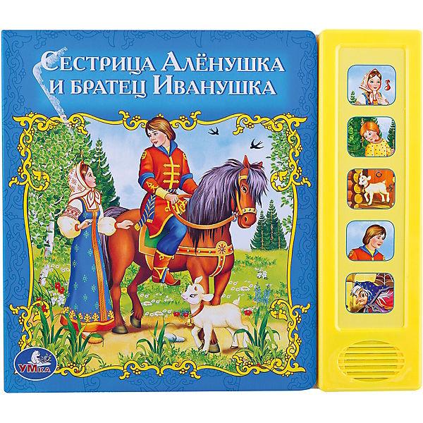 "Книга со звуком ""Сестрица Алёнушка и братец Иванушка"", Русские  народные сказки"