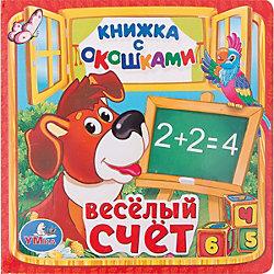 """Книжка с окошками """"Веселый счет"""