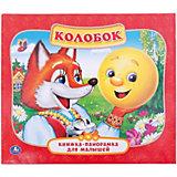 "Книжка-панорамка ""Колобок"""