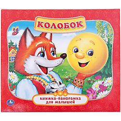 "Книжка-панорамка ""Колобок"