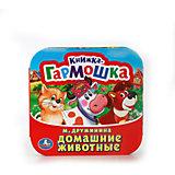 """Книжка-гармошка """"Домашние животные"""", М. Дружинина"""