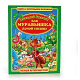 """Книга с крупными буквами """"Как муравьишка домой спешил"""", В. Бианки"""