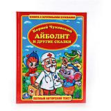 """Книга с крупными буквами """"Айболит"""", К.Чуковский"""