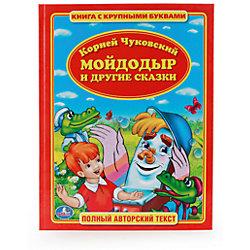 """Книга с крупными буквами """"Мойдодыр"""", К.Чуковский"""