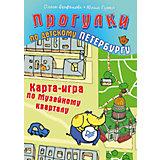 Карта-игра по Музейному кварталу, Прогулки по детскому Петербургу
