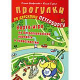 Карта-игра по Петропавловской крепости и окрестностям, Прогулки по детскому Петербургу