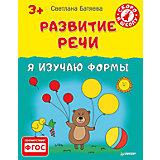 """Развитие речи """"Я изучаю формы"""" 3+, С.В. Батяева"""