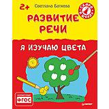 "Развитие речи ""Я изучаю цвета"" 2+, С.В. Батяева"