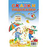 """Книга """"Сказки-подсказки для счастливых родителей"""" + 14 карточек, М.Г. Климнюк"""