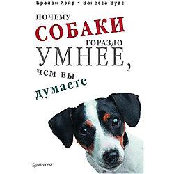 Почему собаки гораздо умнее, чем вы думаете, Б. Хэйр, В. Вудс