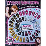 """Наборы для дизайна ногтей, """"Студия маникюра """"Fashion Nail-Art"""""""